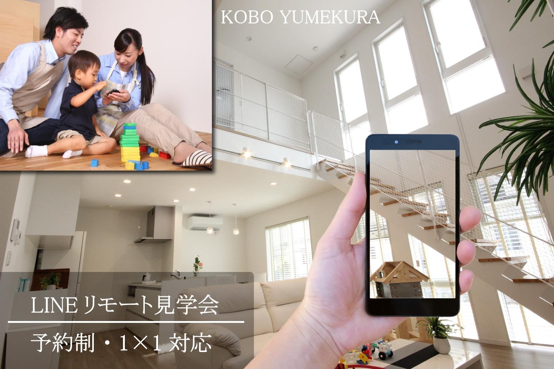 リモート見学会.jpg
