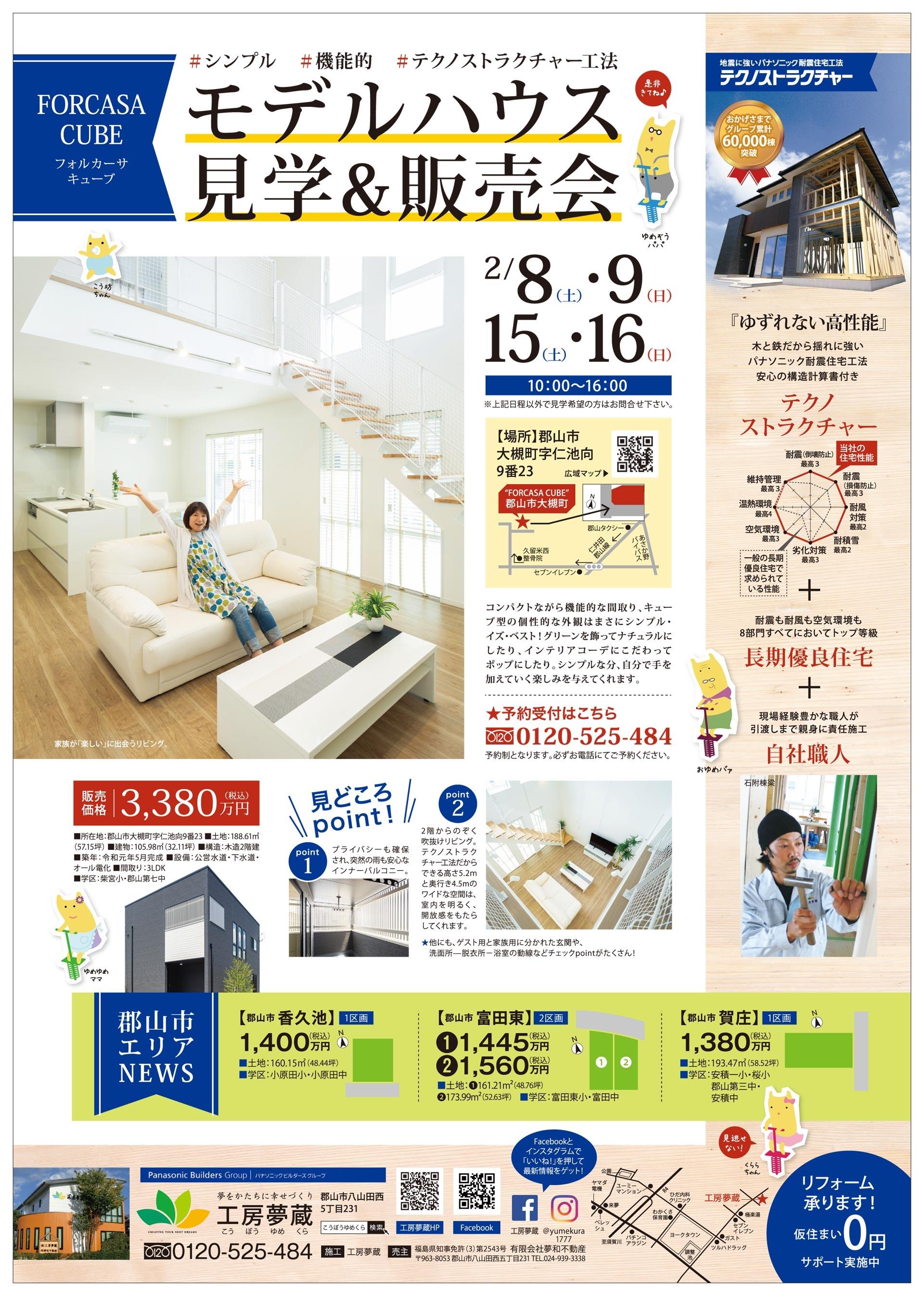 https://www.yumekura.net/ac07ec312ed6e7cd2ba001b59e8b17b6b82f0303.jpg