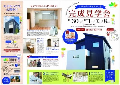 夢蔵イベント12月.jpg