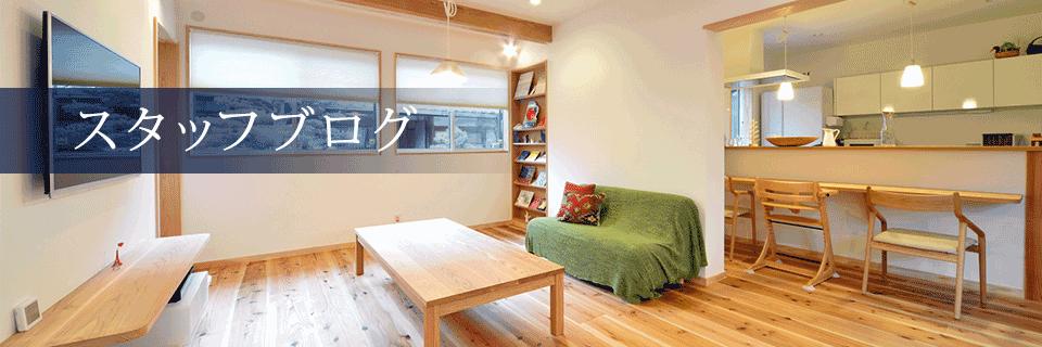 福島県郡山市の新築戸建て・注文住宅を手がける工務店の工房夢蔵ブログ