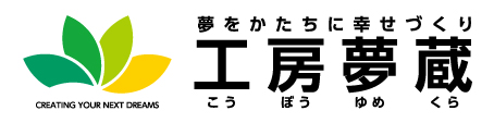 工房夢蔵|福島県郡山市の新築戸建て・注文住宅を手がける工務店